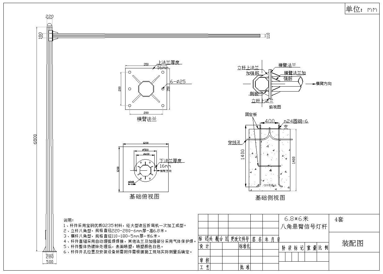交通信号灯杆件图纸-相关知识-宁波华路德交通设备